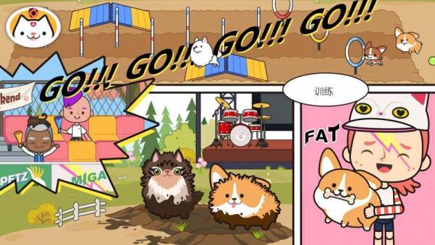 米加小镇宠物截图