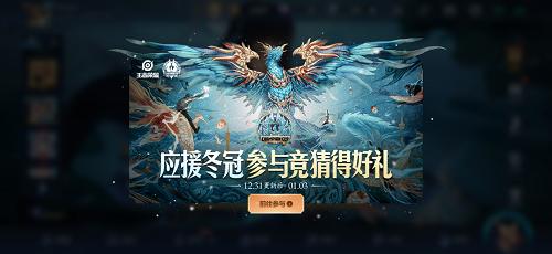 王者荣耀总决赛MVP应援音符怎么换信物