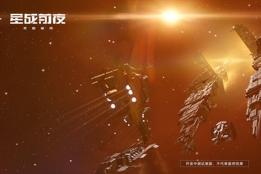 EVE星战前夜:无烬星河截图