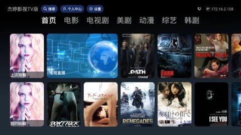 杰婷影视TV