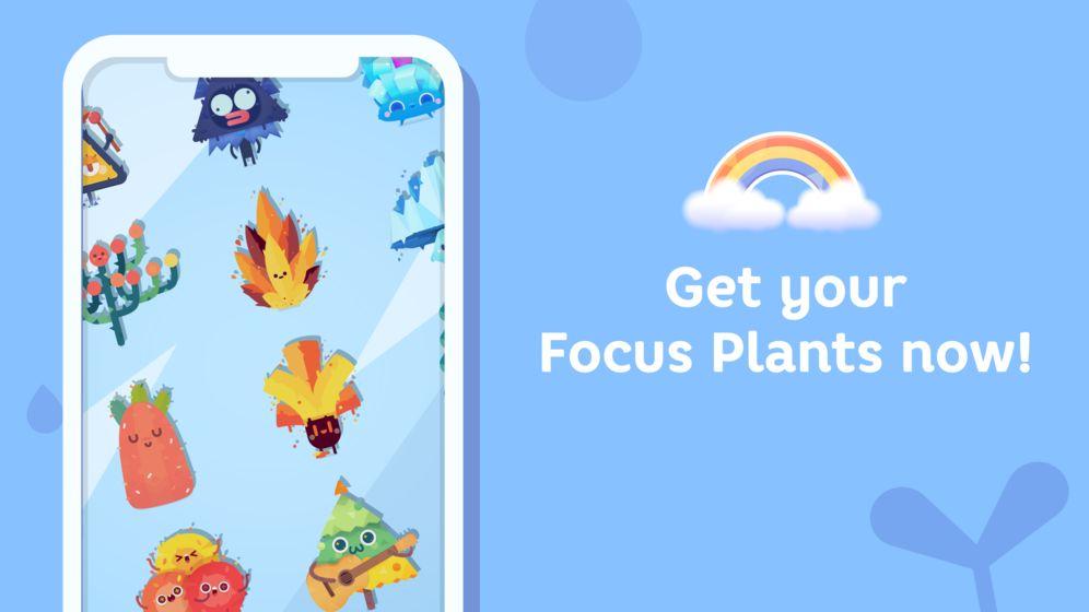 专注植物截图