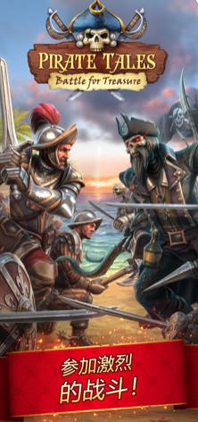 海盗传说截图