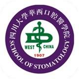 华西口腔医院