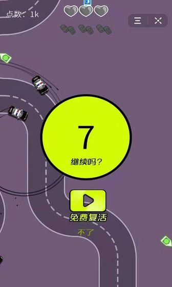 交通赛车截图
