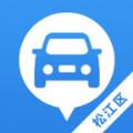 松江公务车