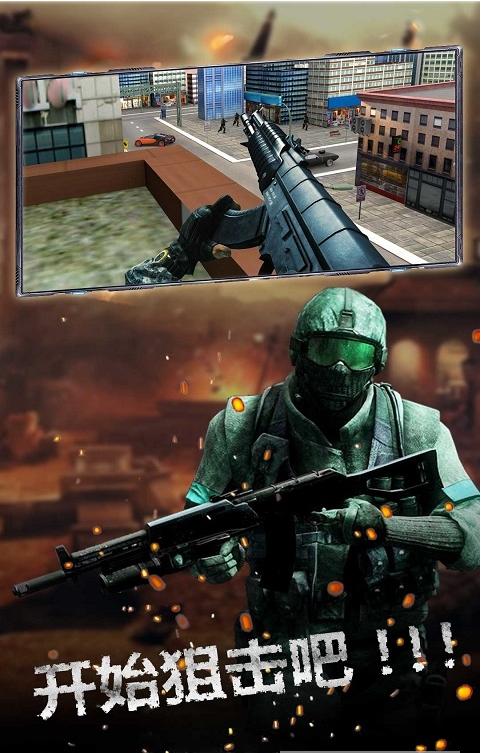 城市狙击行动3D