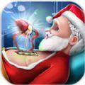 圣诞老人心脏手术