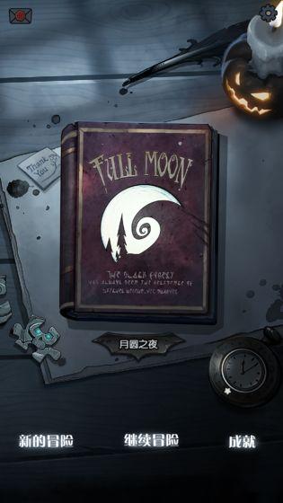 月圆之夜app截图