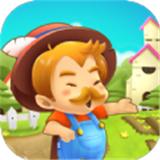 旅行农场游戏