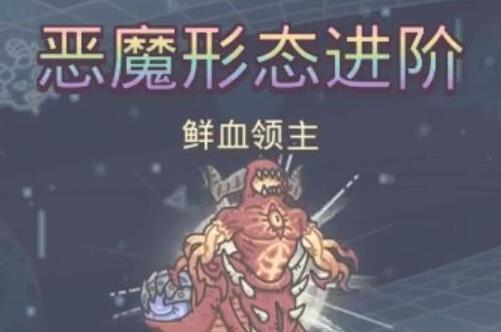 最强蜗牛恶魔仪式 6阶详细介绍