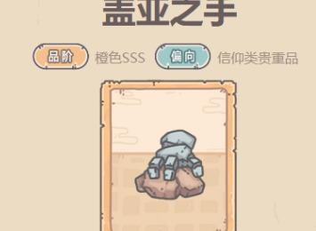 最强蜗牛巨龙仪式 4阶详细介绍