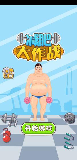 减肥大作战截图