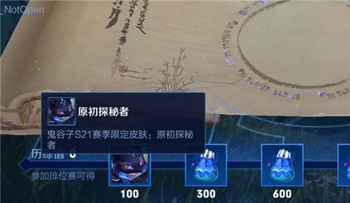 王者荣耀S21赛季皮肤获取方式指南 历练值获取方法攻略