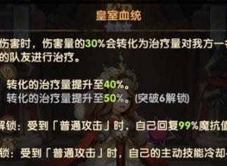 英雄棋士团帝国皇后角色分析 帝国皇后角色介绍