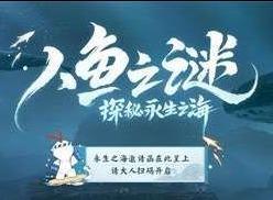 阴阳师人鱼之谜活动玩法 阴阳师探索永生之海活动玩法攻略
