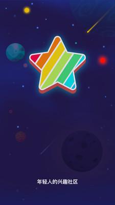 StarStar截图