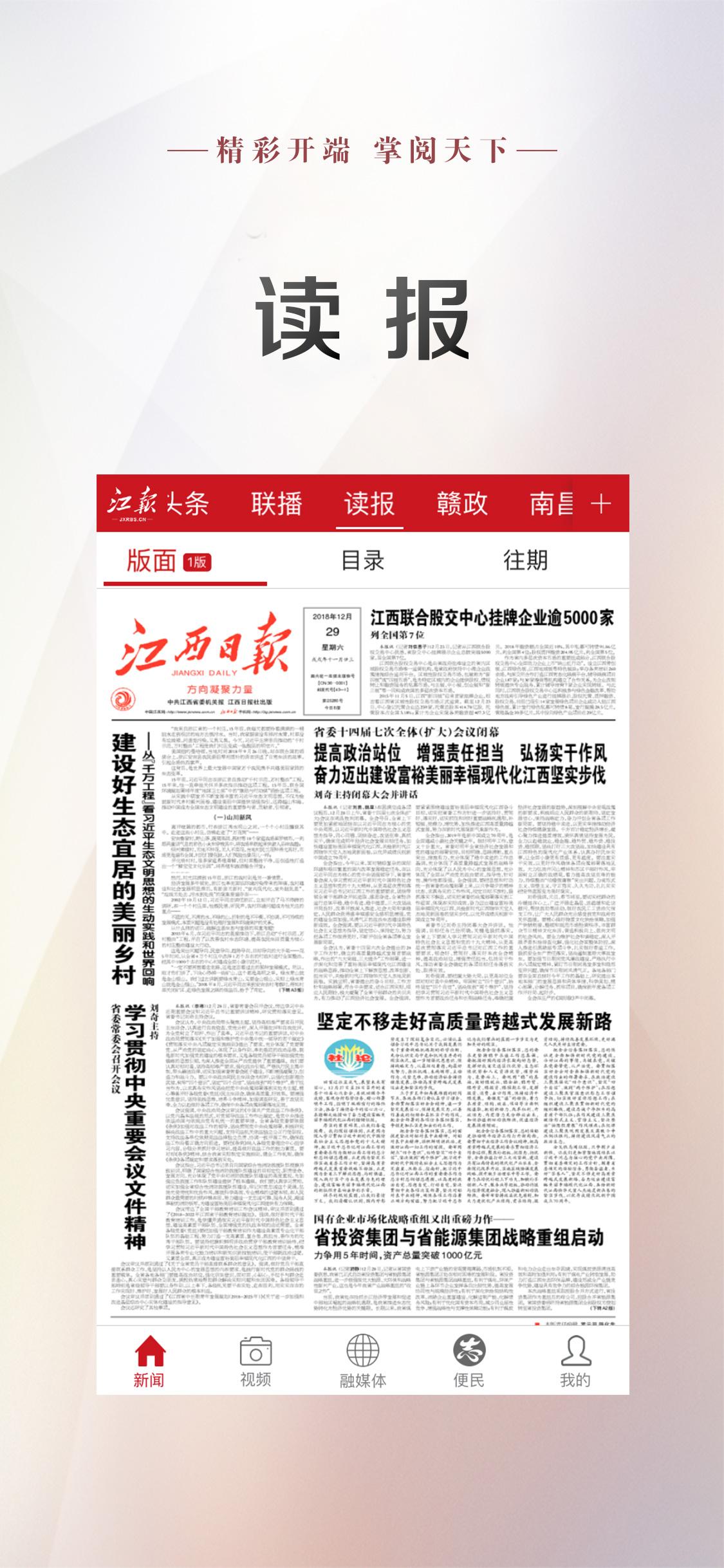 江西新闻截图