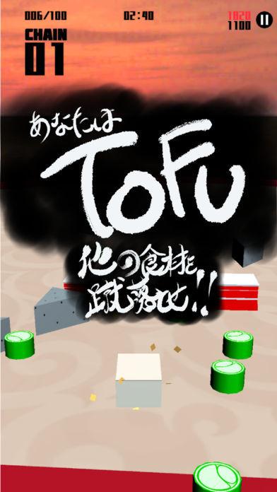 TOFU截图