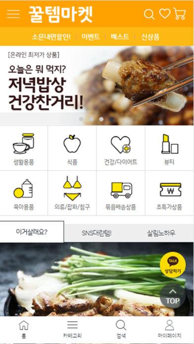 蜂蜜购物截图
