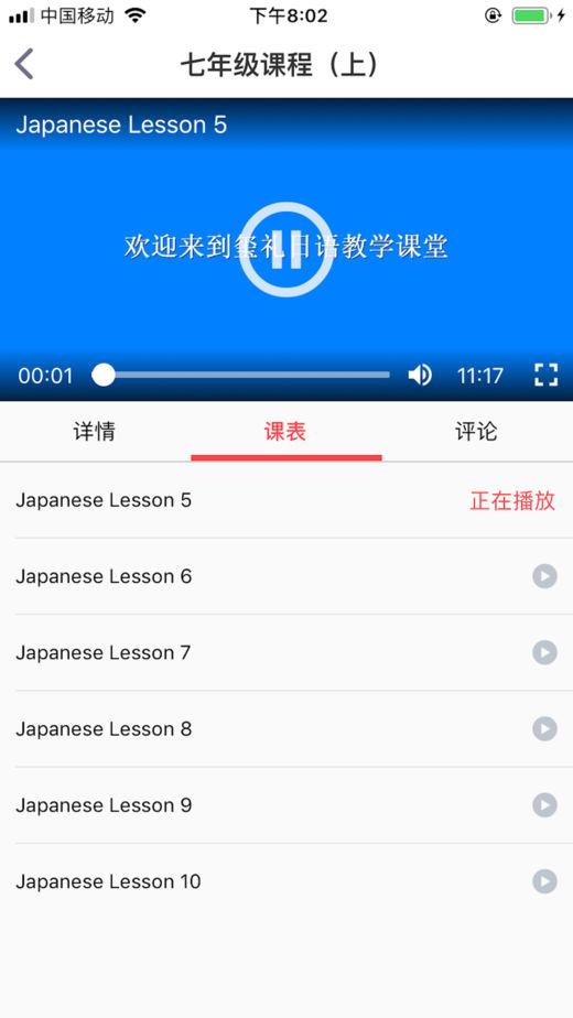 学日语截图
