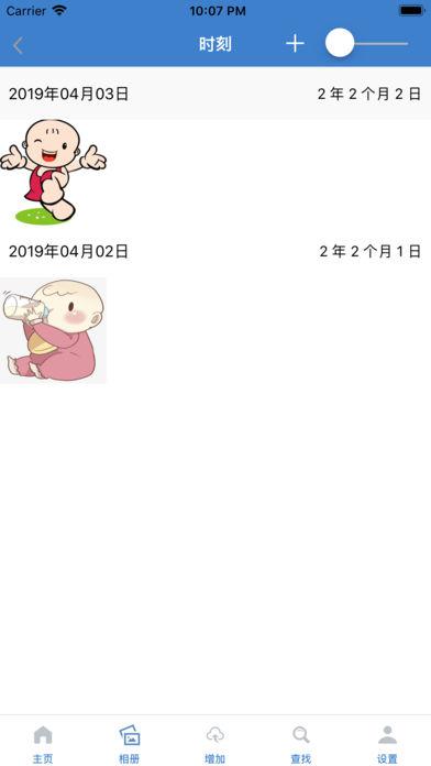 宝宝照片截图