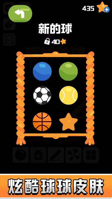 画线弹球球截图