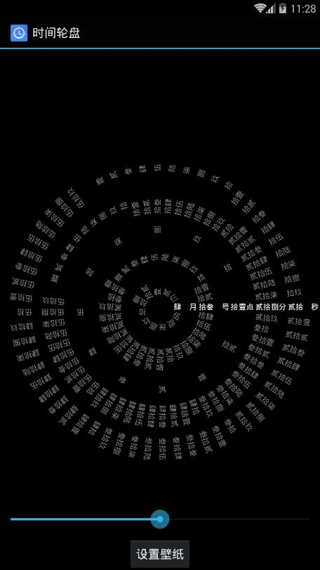 抖音很火的时钟数字罗盘软件怎么设置