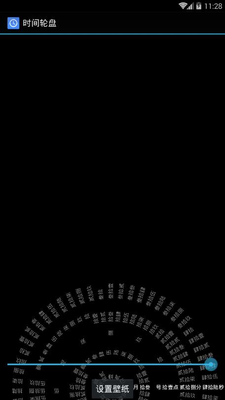 抖音时钟八卦阵式罗盘屏保在哪里下载怎么设置?