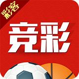 彩客竞彩彩票app安卓版