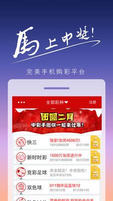 中中彩APP手机版