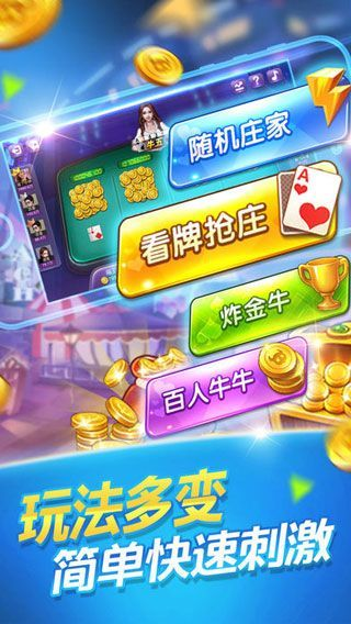 真金棋牌app
