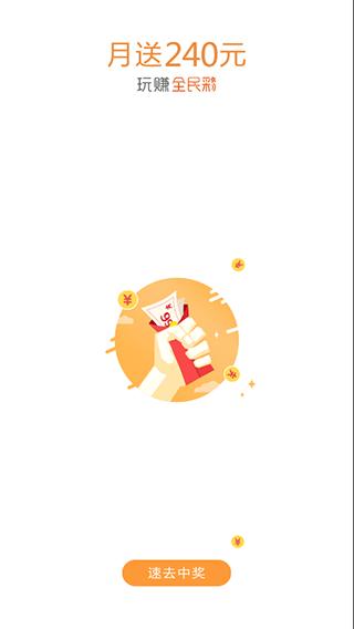 彩票站app安卓版