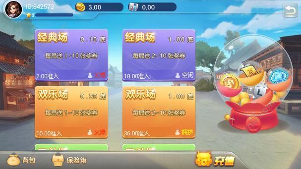超飞娱乐棋牌官方版