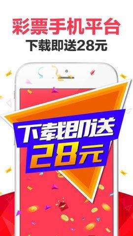 彩29APP手机版