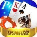 99棋牌游戏