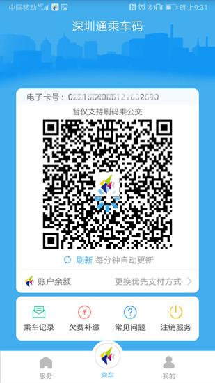 深圳通官方版