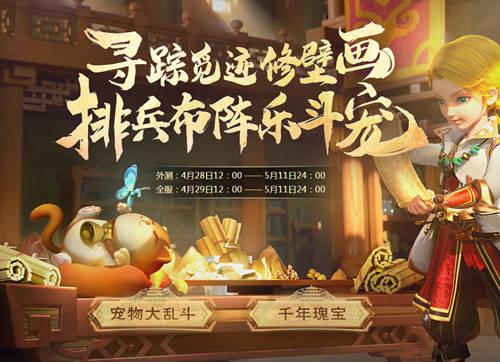 2019《梦幻西游手游》劳动节有哪些活动