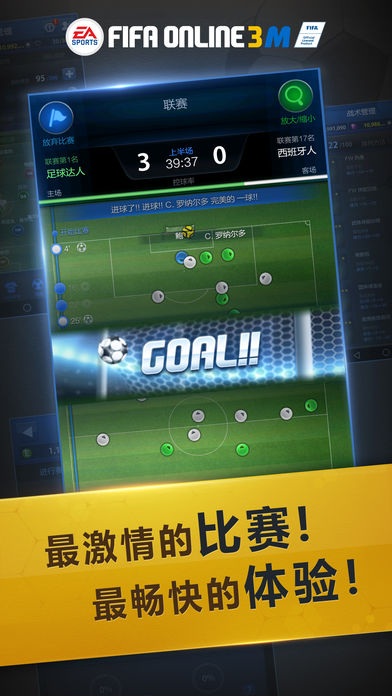 FIFA Online3M移动版
