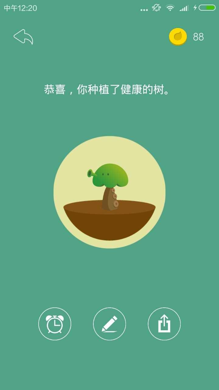Forest森林官网版
