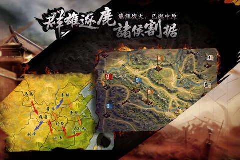 三国霸王大陆