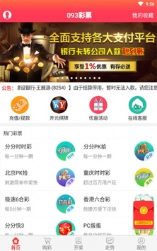 093彩票app