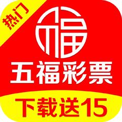 五福彩票手机版