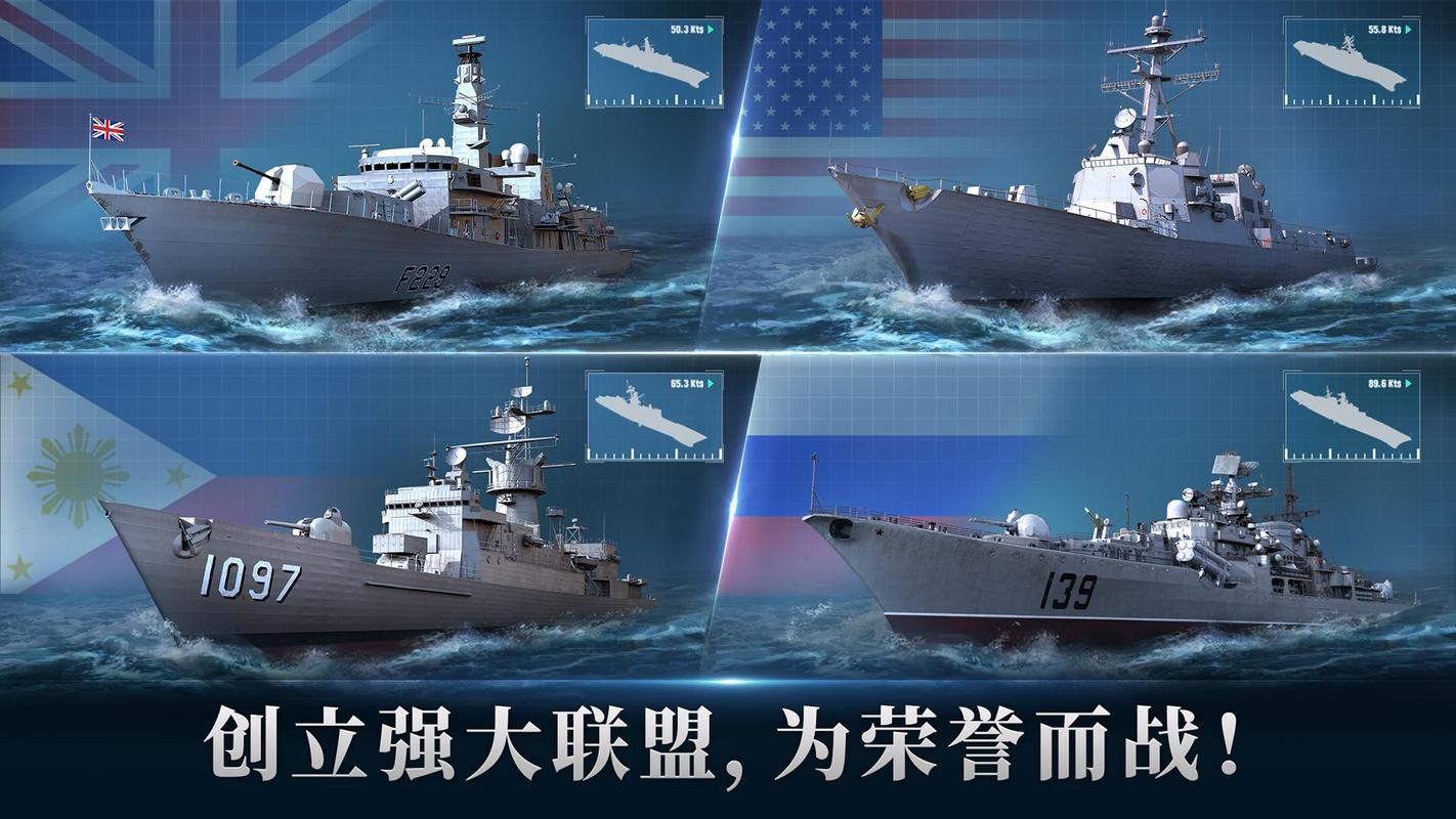 军团之争:炮艇战