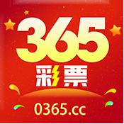 365彩票APP