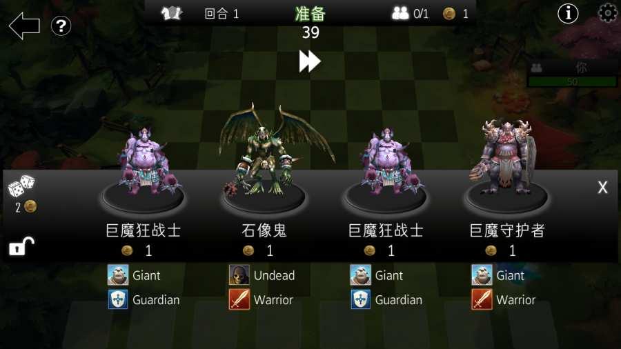 自走棋防御汉化版