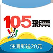 105彩票
