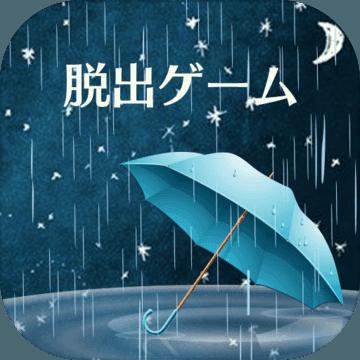 密室逃脱雨夜的心得