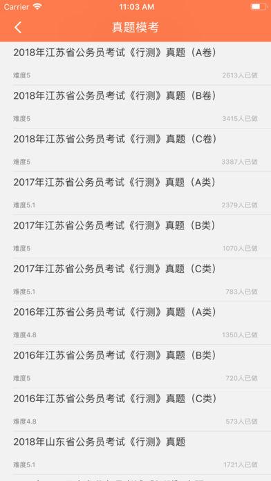 安徽省公务员题库通