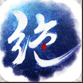 绝世武神3D九游版