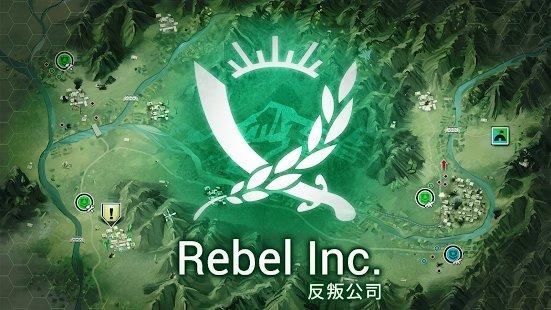 反叛公司截图